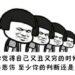 網上噎死人的毒雞湯,一句比一句搞笑!